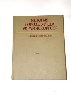 История городов и сел украинской ССР Черниговская область