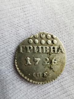 Гривна 1726 год