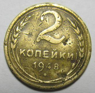 2 коп 1948 год шт.1.1(1946)А
