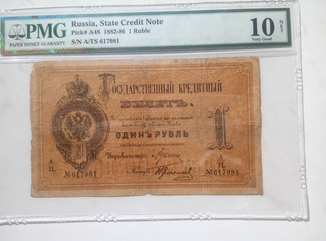 1 Рубль 1884 г. в слабе