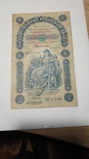 5 рублей 1895г.
