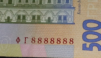 500 грн ФГ 8888888