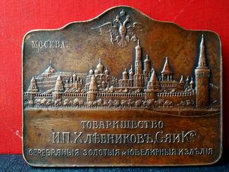 Медаль-плакетка Т-во «И.П. Хлебников, Сыновья и К°». В память украшения Москвы (R-3)