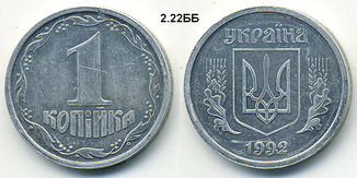 1 копейка 2.22ББ алюминий 1992 г.