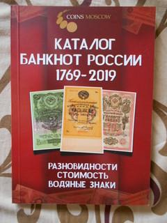 Каталог банкнот России 1769-2019 Оригинал