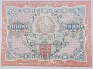 10 000 рублей 1919 г.