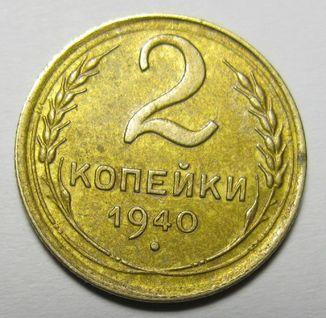 2 коп 1940 год шт. К  Ф68