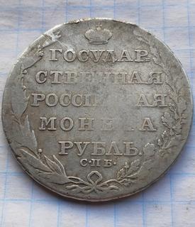 1 рубль 1804 года