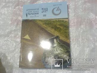 Давня історія України випуск 2 (31)(много тем по скіфам)