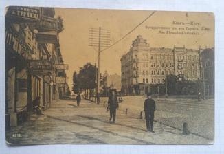 """""""Киев. Фундуклеевская улица"""", 1909г."""