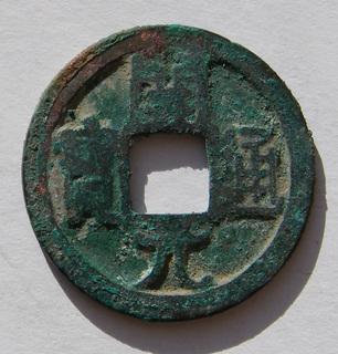Китай, дин.Тан, Кай-Юань-Тун-Бао средний тип 718-732 гг. (черта на обороте слева)