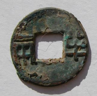 Китай, династия Хань, бань-лян выпуска 175 г. до н.э.