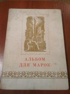 Альбом с марками СССР и стран (техника).