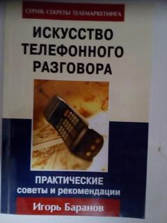 """И.Баранов """"искусство телефонного разговора""""."""