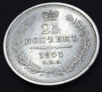 25 копеек 1855г, СПБ