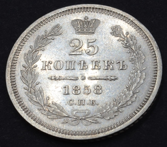 25 копеек 1858г, СПБ