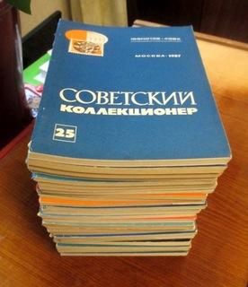 """Ежегодник """"Советский коллекционер""""- 25 номеров."""