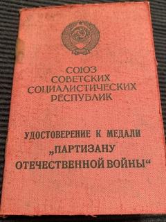 Партизану Отечественной Войны