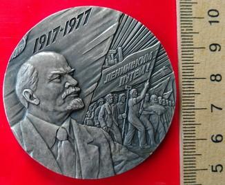 60 лет Октябрьской революции, 1977