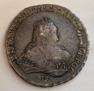 Рубль 1753г.