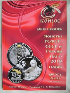 Книга Каталог монет России 1769-2019 Оригинал