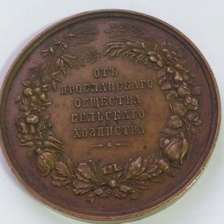 Медаль от Ярославского общества сельскаго хозяйства