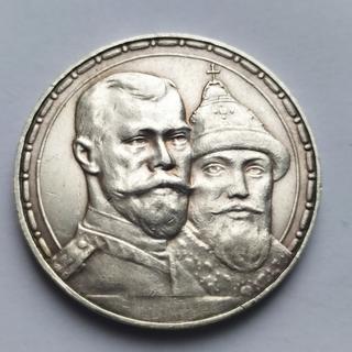 1 рубль 1913 300 лет дому Романовых (В.С)