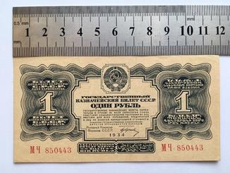 1 рубль 1934 года с подписью «Гринько»(МЧ 850443)
