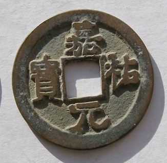 Китай, дин.Сев.Сун, дев.Цзяю 1056-63 гг., 1 цянь, почерк Ли (Юань с загибом слева)