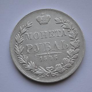 Рубль 1846 года MW