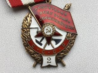 Орден Боевого Красного Знамени 2- № 22519