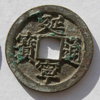 Дайвьет, девиз Зиен-нинь 1454-59 гг.