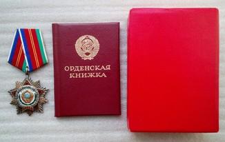 Орден Дружбы Народов в коробке на женщину