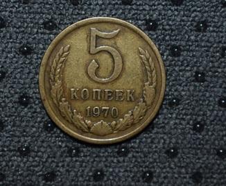 5 копеек 1970 год