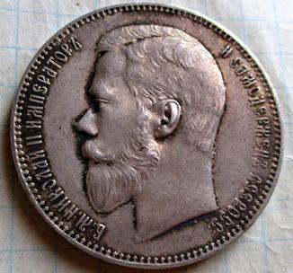 Рубль 1898 года (А.Г.)
