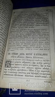 1855 Жития Святых Киево-Печерская Лавра
