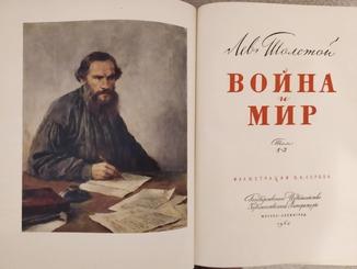 Лев Толстой  ВОЙНА и МИР подарочное издание 1960 г. илюстрации В.Серова