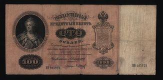 Россия, 100 рублей 1898г - Коншин- Барышев