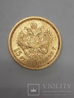 15 рублей 1897 года.