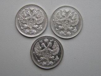 20 копеек 1913,1914,1915 г.