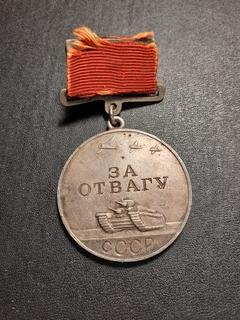 Медаль за отвагу.