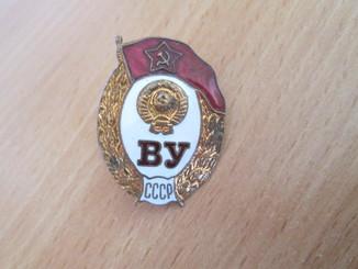 Знак за окончание Военного Училища.