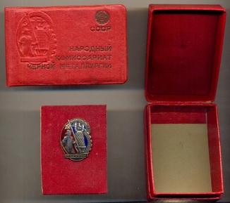 Наркомчермет (серебро, мондвор), на доке, в коробке, номер лота №2