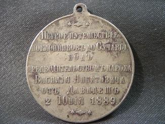 Церковная, православная медаль 1889. Первое путешествие до Сучавы