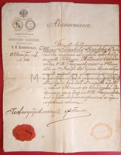Аттестат 1894 Синеморские рыб.промыслы  Астрахань