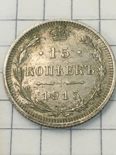 15 копеек 1915 год