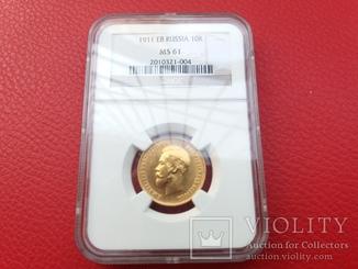 10 рублей 1911 года в слабе MS 61