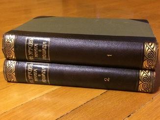 Книга о лошади князь С.П. Урусов в 2-х томах 3-е издание 1911 г.