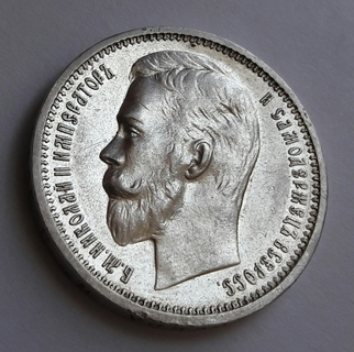 Рубль 1912 (Э.Б)