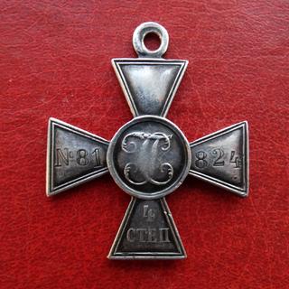 Георгиевский Крест 4 степени № 81 тыс (с определением)